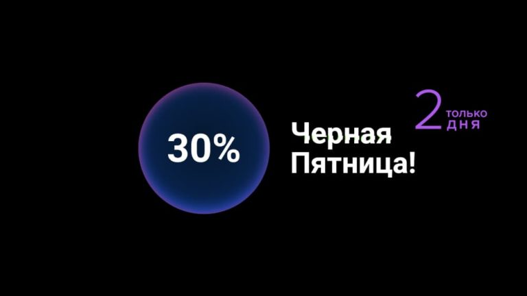 Поехали, только 2 дня, максимальный промокод WPShop 30%