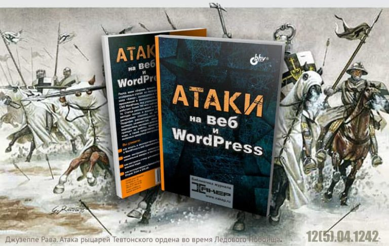 "Книга ""Атаки на веб и WordPress"""