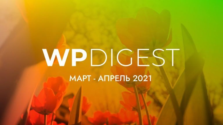 WordPress Digest. Март-апрель 2021